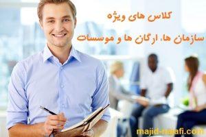 کلاس زبان ویژه سازمان ها و ارگان ها