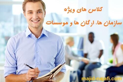 کلاس های ویژه زبان سازمان ها و ارگان ها