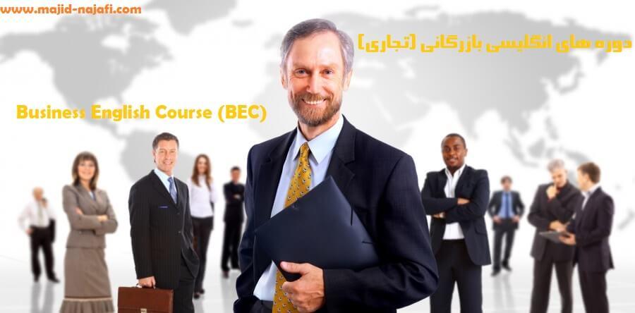 gerenteexitoso 1 - انگلیسی بازرگانی (تجاری)