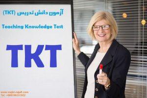 tkt 300x200 - تربیت مدرس زبان انگلیسی (TTC)