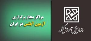 مجاز برگزاری آزمون آیلتس 300x135 - مراکز مجاز برگزاری آزمون آیلتس