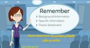 thesis statement log 300x162 - thesis statement log